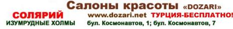 Салон красоты Dozari