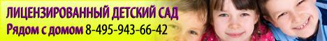Детский сад Колибри