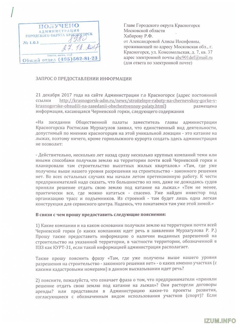 zapros_v_administratsiyu_po_chernevskoi_774_gorke_Страница_1.jpg
