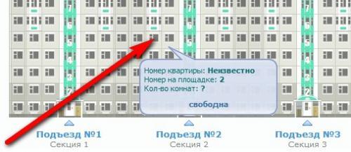 выбор квартиры.jpg