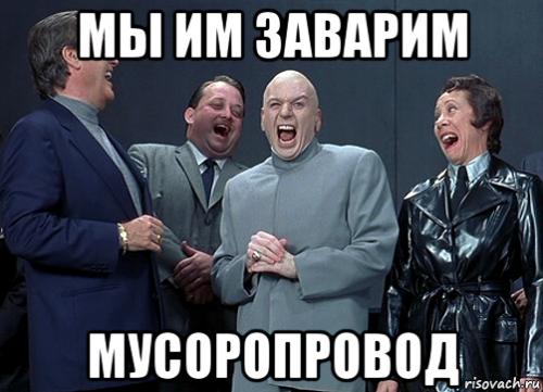 doktor-zlo-smyotsya_74836862_orig_.png