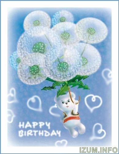 Одуванчики открытка с днем рождения, древней греции мама