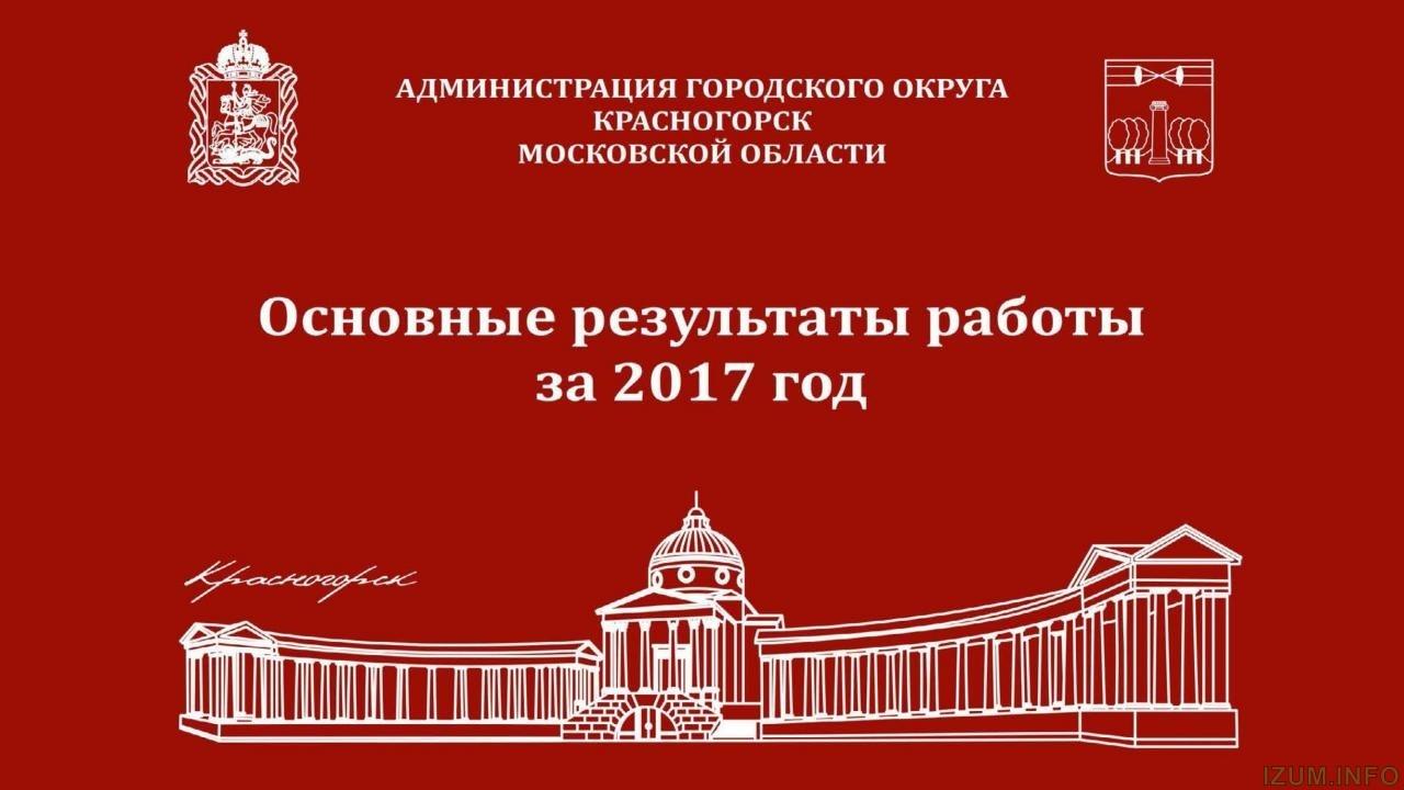 Osnovnye_rezul_taty_raboty_za_2017_god_Страница_01.jpg