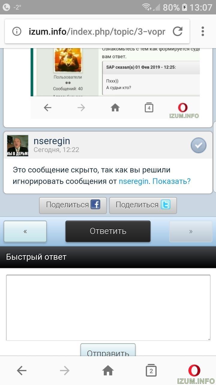 Screenshot_20190207-130702_Opera.jpg
