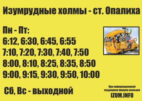 Расписание 06.03.2014.jpg