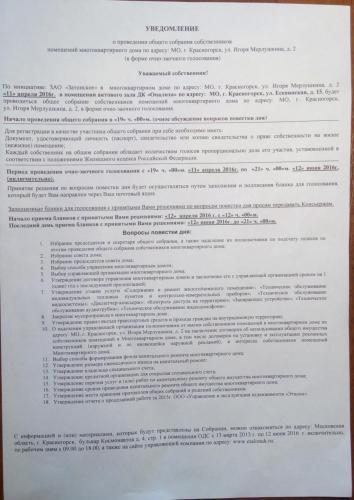 Уведомление корпус 6.jpg