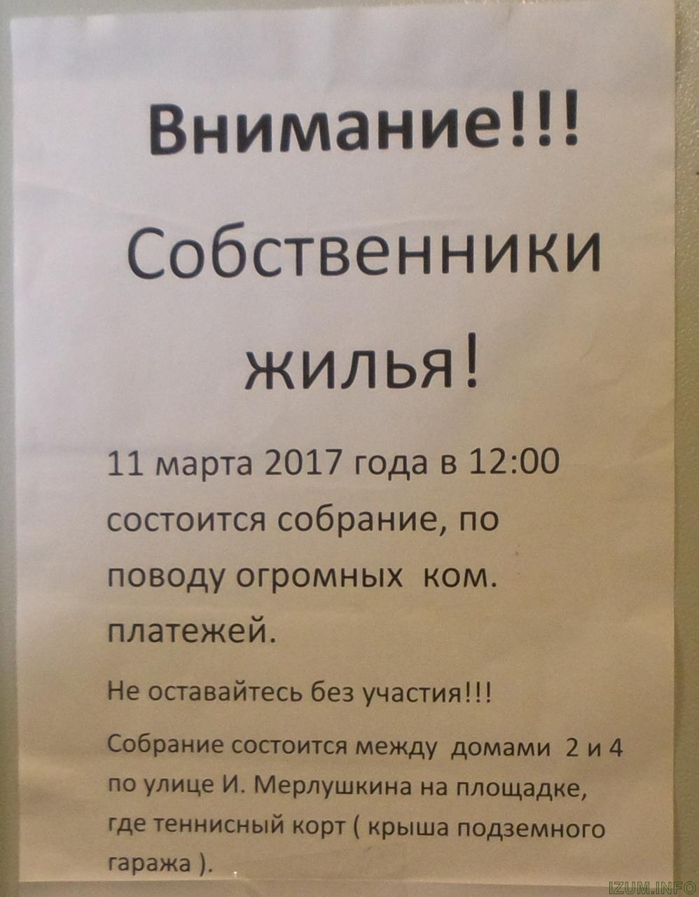ЖК Изумрудные холмы объявление о собрании ЖКХ. izum.info(1).jpg