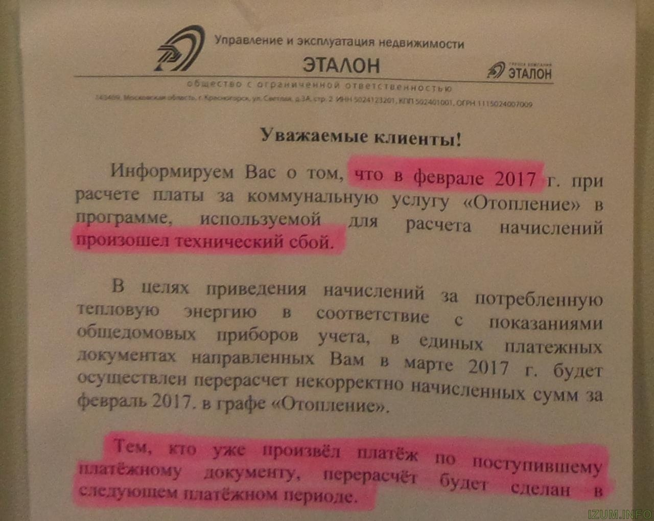 ЖК Изумрудные холмы объявление о перерасчёте ЖКХ. izum.info.jpg