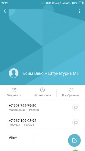 Screenshot_2019-03-15-22-20-23-341_com.android.contacts.png