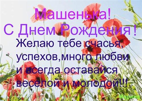 Поздравительные Поздравить машу открыткой