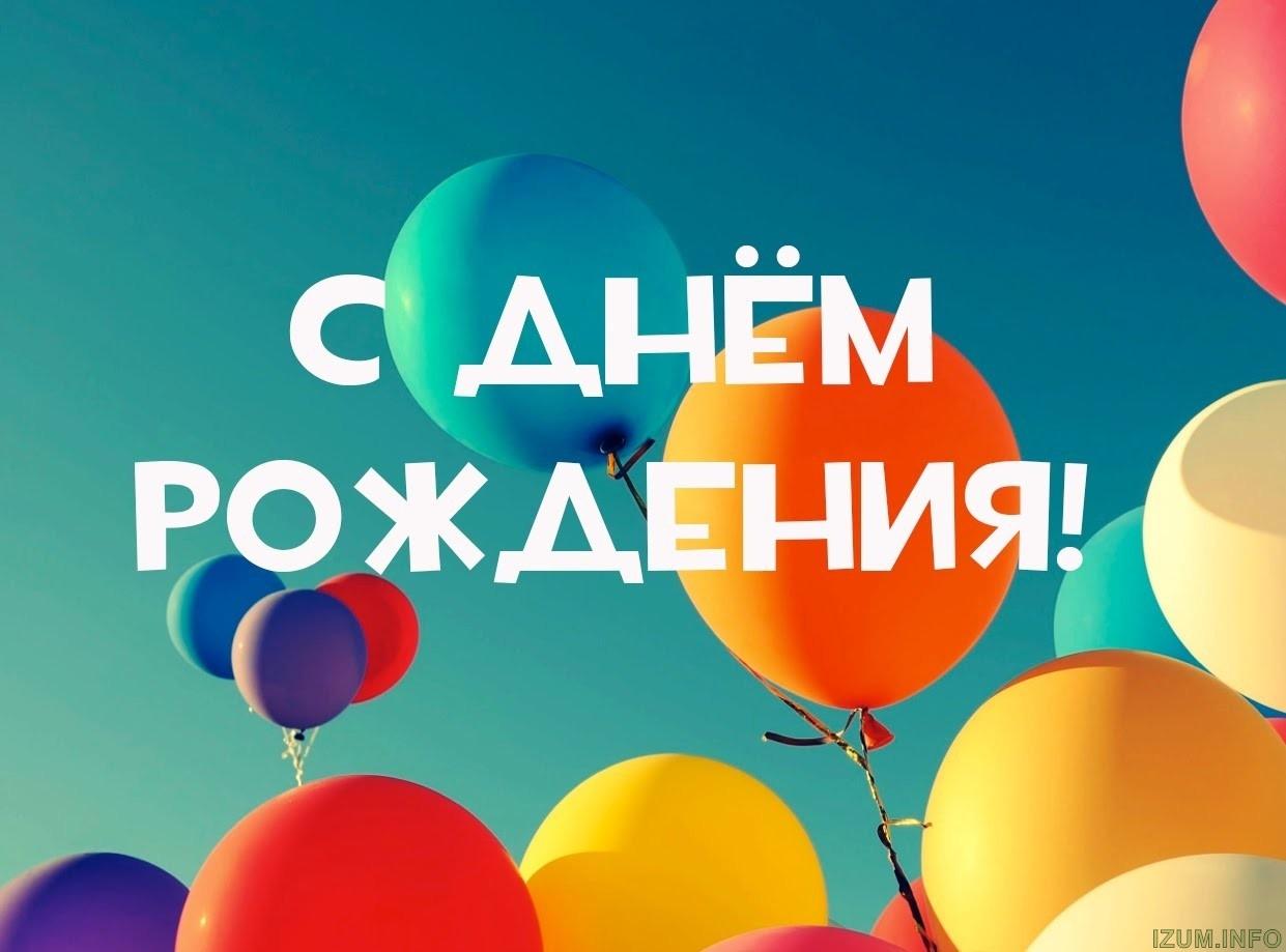 С днём рождения поздравления твиттер