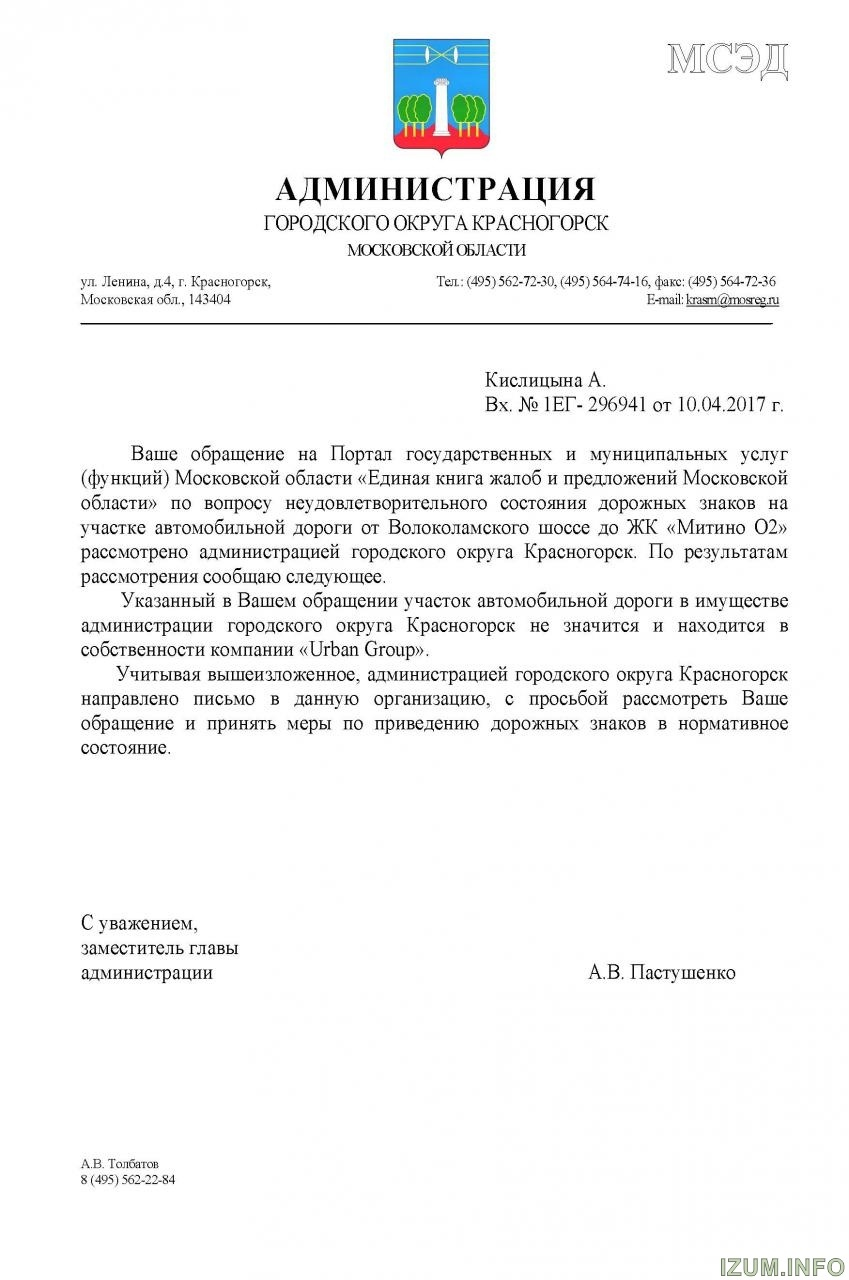 дорога на митино_Страница_1.jpg