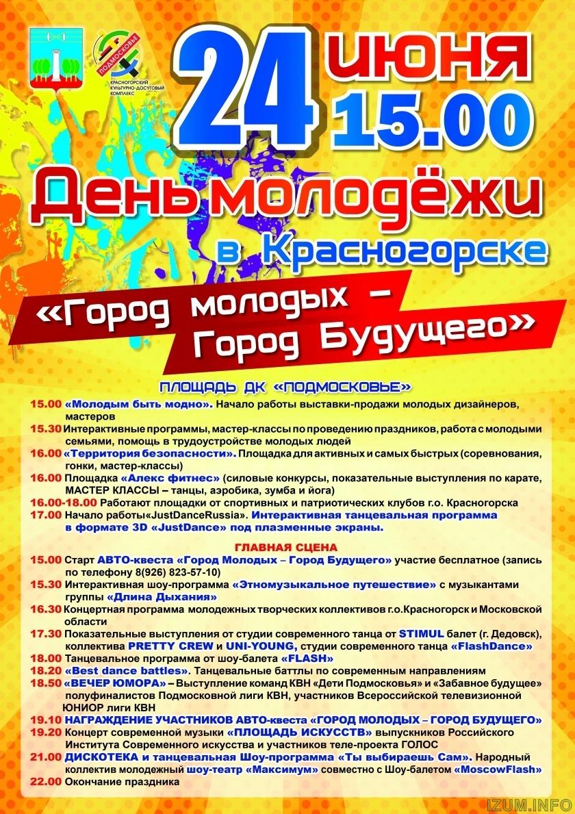 Den__molodezhi_A1_dlya_pechati.jpg