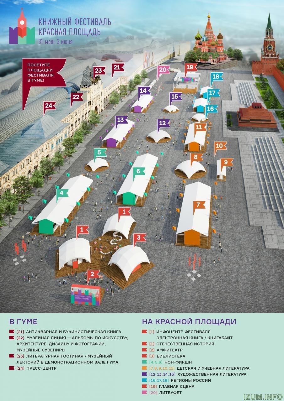 plan-skhema-festivalya_krasnaya-ploshhad_2018.jpg