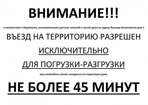 ВНИМАНИЕ.jpg