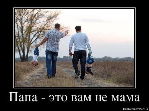 1371201373_81309948_papa-eto-vam-ne-mama.jpg