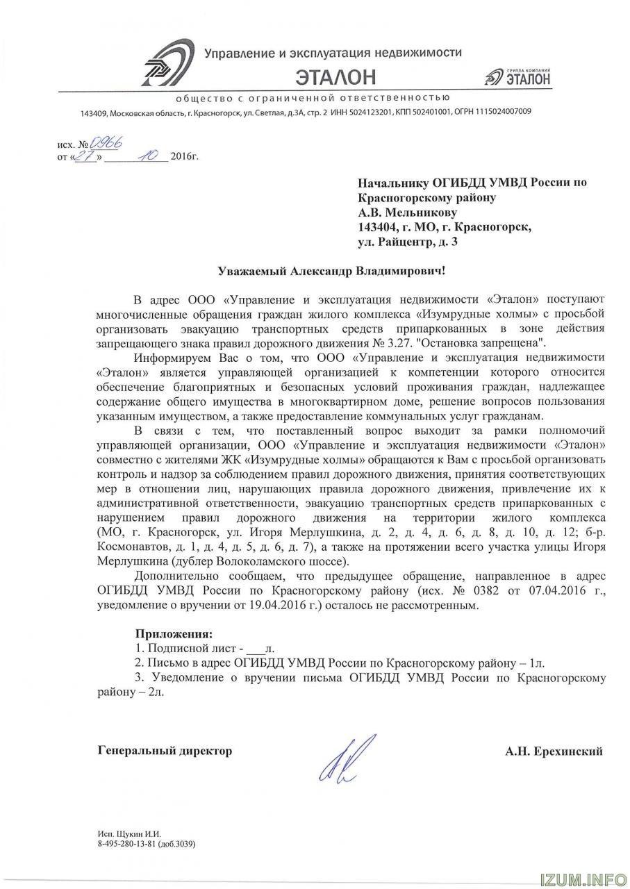 Письмо исходящие (официальное) № 0966 от 27 10 2016 в ОГИБДД УМВД по Кра    (2) (3).jpg