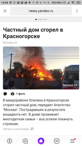 Screenshot_2019-08-23-14-58-06-195_ru.yandex.searchplugin.png