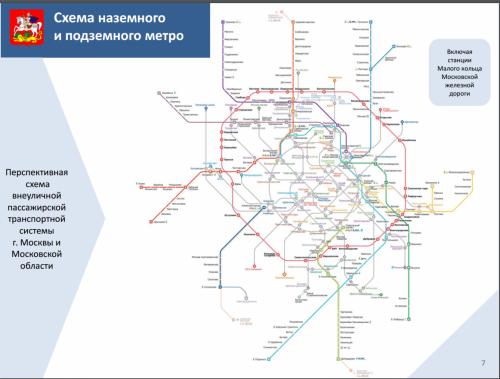 3 метро.png