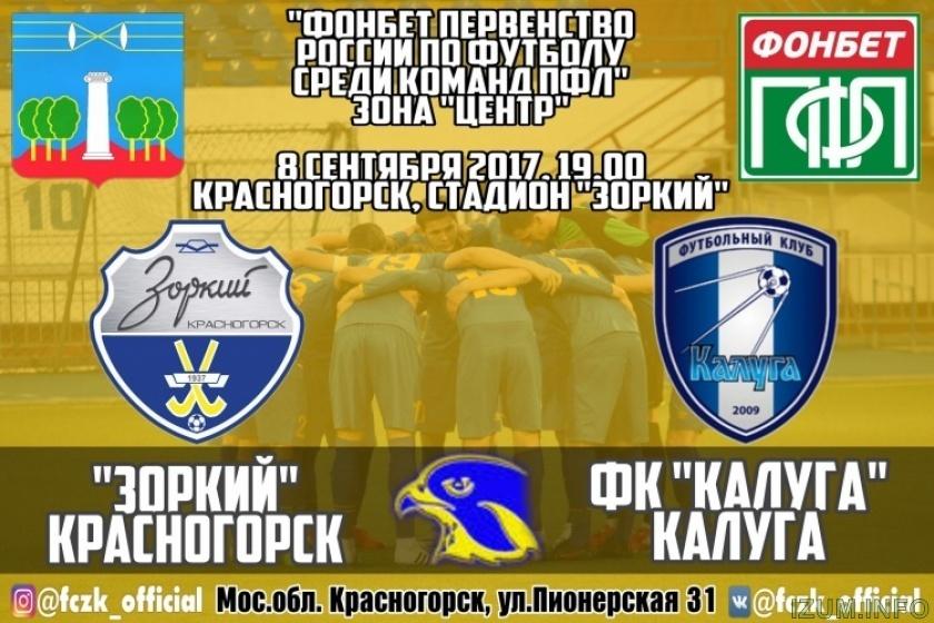 Zorkiy_Kaluga_naE_r24h_eA.jpg