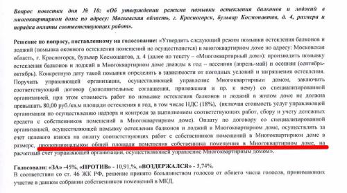 150210 Протокол Общего собрания собственников.pdf.png