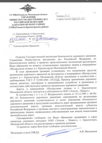 Ответ Мельникова.png