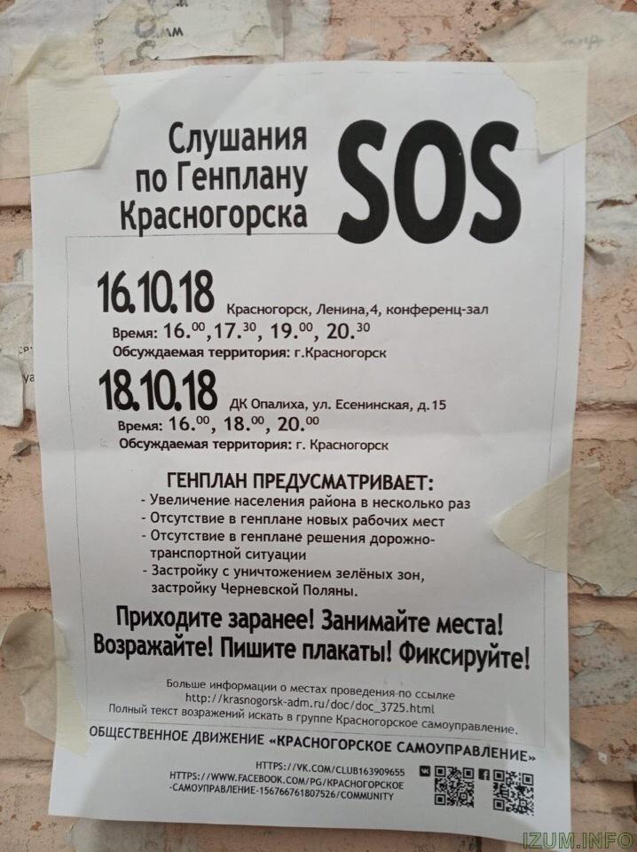Слушания Красногоск.jpg