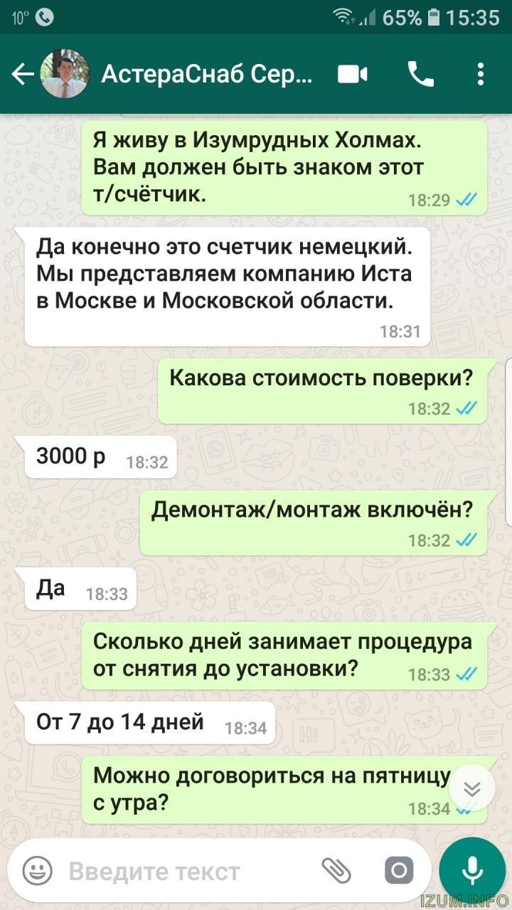 Screenshot_20191024-153520_WhatsApp.jpg