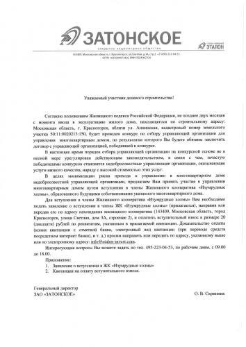 Письмо1.jpg