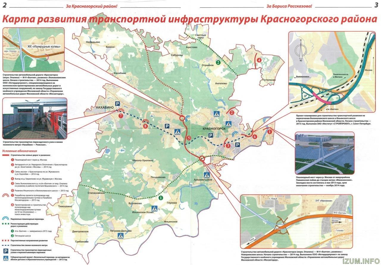 Развязки - Красногорск.jpg