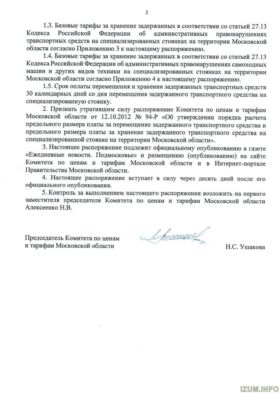 Распоряжение от 04.10.2017 № 209_Страница_2.jpg