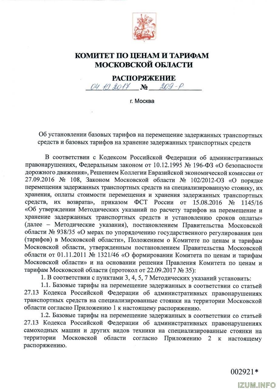 Распоряжение от 04.10.2017 № 209_Страница_1.jpg