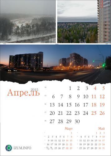04 апрель.jpg