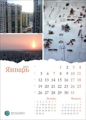 01 январь.jpg