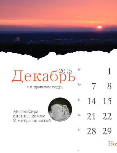 2014-12-15_002444.jpg