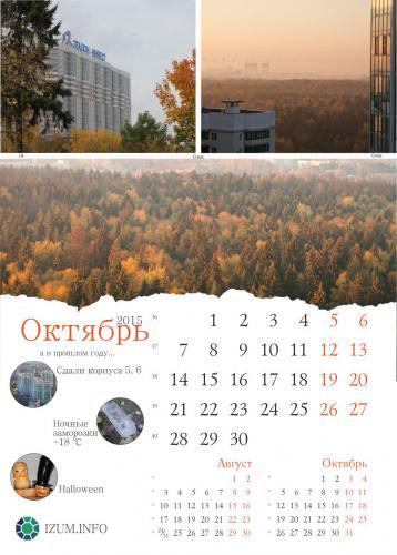 10 октябрь.jpg